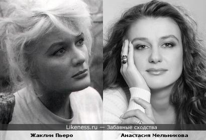 Жаклин Пьеро и Анастасия Мельникова мне кажутся похожими