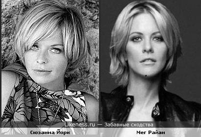 Сюзанна Йорк и Мег Райан мне кажутся похожими