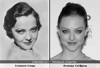 Сильвия Синди и Аманда Сейфрид похожи