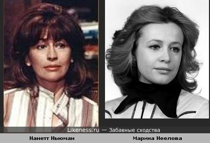 Нанетт Ньюман и Марина Неелова мне кажутся похожими
