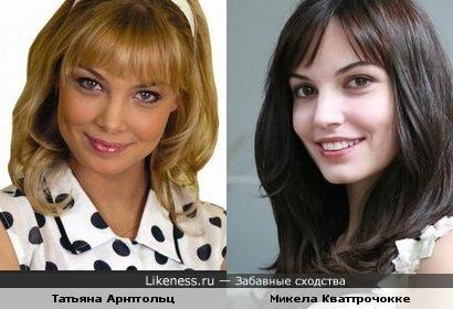 Микела Кваттрочокке и Татьяна Арнтгольц мне кажутся похожими