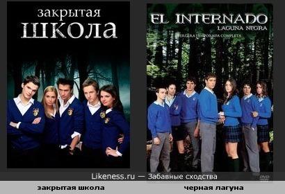 """Для сериала """"Закрытая школа"""" был позаимствован не только сценарий, но и постер (и даже шольная форма) )))))"""
