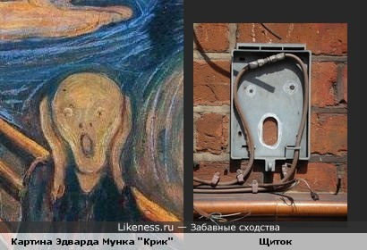 "Электрический щиток похож на картину Эдварда Мунка ""Крик"""