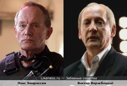 Лэнс Хенриксен и Виктор Вержбицкий мне кажутся похожими