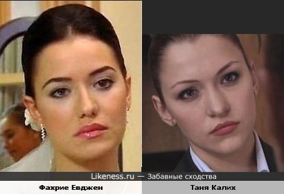 Фахрие Евджен (картинку взяла у Kirlangic) и Татьяна Калих похожи