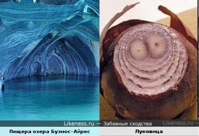 Пещера похожа на луковицу