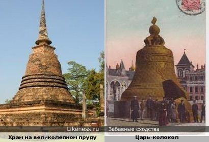 Храм в историческом городе Сукотай в Тайланде и Царь-колокол мне кажутся похожими