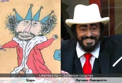 Царь из странной детской книжки напомнил мне Лучано Паваротти