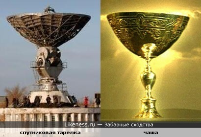 "Спутниковая тарелка с космодрома ""Байконур"" похожа на чашу"