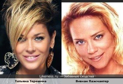 Татьяна Терешина и Вивиан Пажмантер мне кажутся похожими