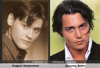 Андрей Аверьянов напомнил Джонни Деппа