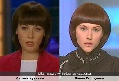 Телеведущие Оксана Куваева и Лилия Гильдеева немного похожи