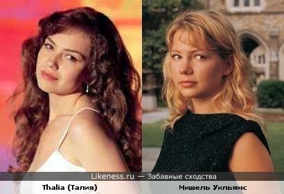 Thalia (Талия) и Мишель Уильямс немного похожи