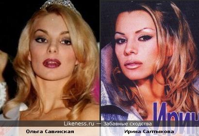 Мисс Украина 1999 похожа на Иру Салтыкову