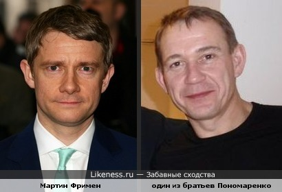 Братья Понамаренко и Мартин Фримен