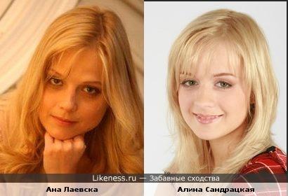 Ана Лаевска и Алина Сандрацкая похожи