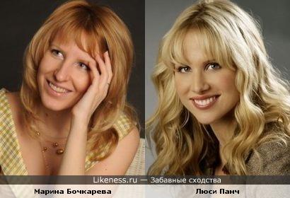 Мария Бочкарева и Люси Панч немного похожи