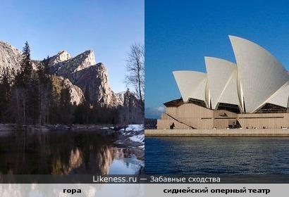 Гора похожа на сиднейский оперный театр