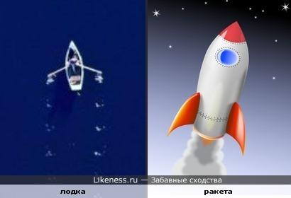 Лодка, снятая с высоты птичьего полета, похожа на детский рисунок космического корабля