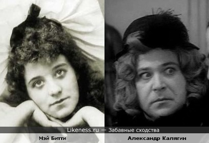 Мэй Битти похожа на Александра Калягина в образе