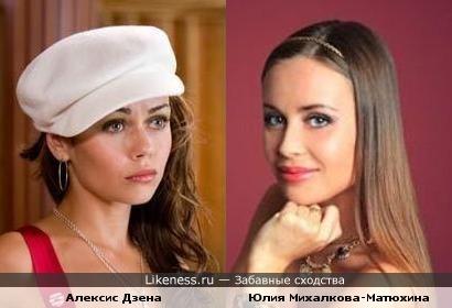 Алексис Дзена и Юлия Михалкова-Матюхина похожи