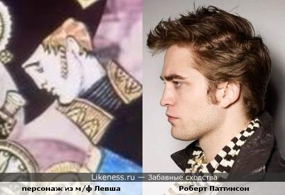 """Персонаж из мультика """"Левша показался мне похожим на Роберта Паттинсона"""