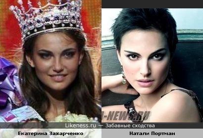 Мисс Украина 2010 Екатерина Захарченко похожа на Натали Портман