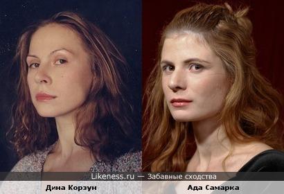 Дина Корзун и Ада Самарка