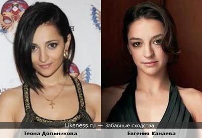 Теона Дольникова и Евгения Канаева
