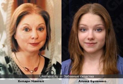 Лауреат Букеровской премии за 2012 год Хилари Мантел и актриса Алина Булынко похожи