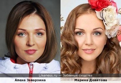 Алена Заварзина и Марина Девятова