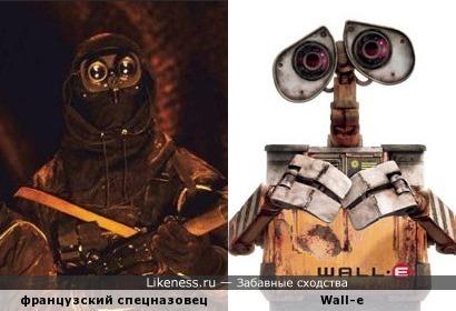 Wall-e и французский спецназовец
