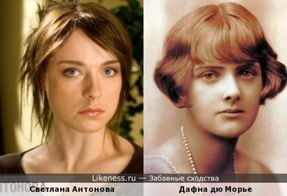 Светлана Антонова и Дафна дю Морье