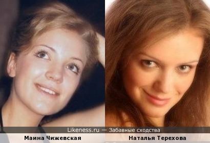 Маина Чижевская и Наталья Терехова