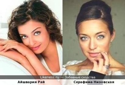 Айшвария Рай и Серафима Низовская