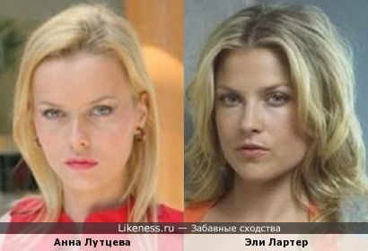 Анна Лутцева и Эли Лартер похожи