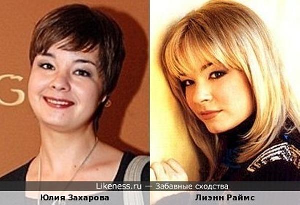 Лиэнн Раймс напомнила Юлию Захарову