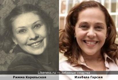 Римма Карельская и Изабела Гарсия