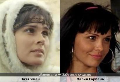 Натя Яман и Мария Горбань