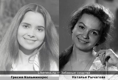 Гресия Кольминарес и Наталья Рычагова