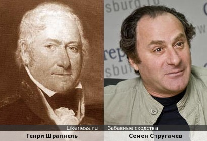 Генри Шрапнель и Семен Стругачев