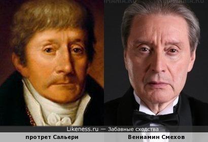 Вениамин Смехов и портрет Сальери
