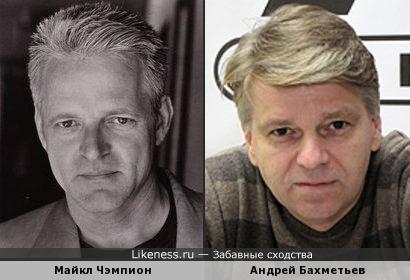 Майкл Чэмпион и Андрей Бахметьев