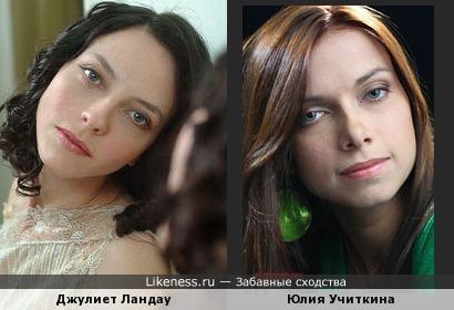 Джулиет Ландау и Юлия Учиткина