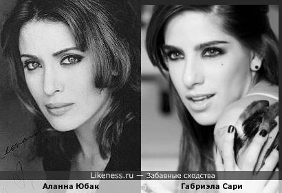 Аланна Юбак и Габриэла Сари