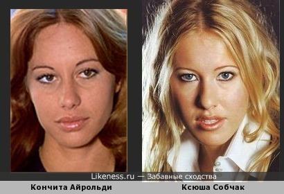 Кончита Айрольди и Ксюша Собчак