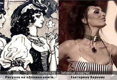 Варнава на обложке советской книги