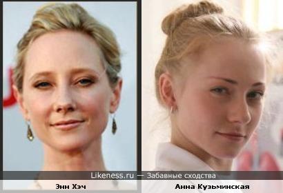 Акртиса Анна Кузьминская похожа на Энн Хэч
