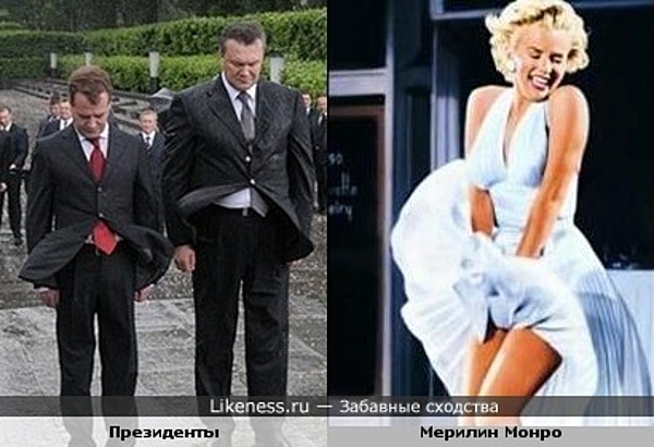 Президенты и Мерилин Монро