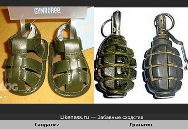 Взрывоопасные сандалии